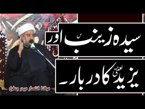 Syeda Zainab (s.a) Aur Yazeed Ka Darbar !! | Maulana Intisar Haider Jaffari | 4K