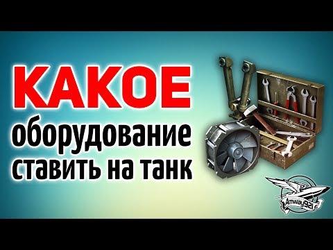 Какое оборудование ставить на танк - Советы новичкам