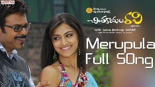 download lagu Merupula Full Song Ll Chintakayala Ravi Movie Ll Venkatesh, gratis
