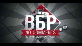 Моменты из World of Tanks. ВБР: No Comments №85 [WoT] Нижний брейк на Bat.-Chatillon 25 t