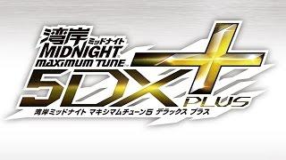 湾岸ミッドナイト5DX+ BGM 01  『Drive Me Crazy』