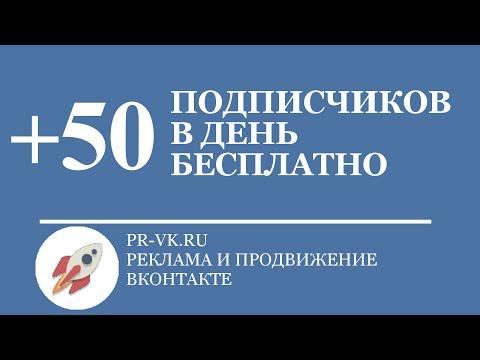 +50 Подписчиков в Группу ВКонтакте каждый день БЕСПЛАТНО! (PR-VK)