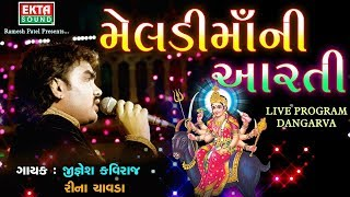 Jignesh Kaviraj Meladi Maani Aarti | Dangarva Live | New Gujarati Live Program 2018 | Full VIDEO