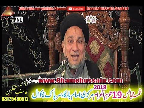 Live Majlis 19 Muharram 2018 Sarpak Chakwal
