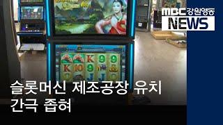 R]태백지역 슬롯머신 제조공장 유치 진척!