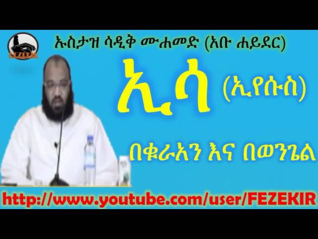 ኢሳ(ኢየሱስ) በቁርዓን እና በወንጌል Isa (Iyesus) BeQuran ena BeWengel ~ Ustaz Abu Heyder