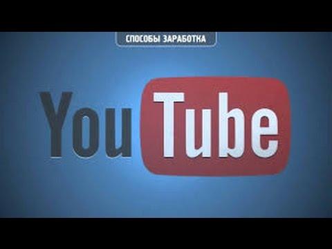 Урок №15 На чем ты можешь зарабатывать 5 Шагов до $1000 c YouTube с Нуля