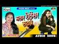 Bhatar Jab Sailensar Satawe    मनोरमा राज    भतार जब सैलेंसर सटावे    Hit Bhojpuri Geet 2018 Mp3
