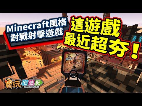 台灣-電玩宅速配-20201106 2/2 Minecraft風格8人對戰射擊遊戲!搶先體驗極度好評中