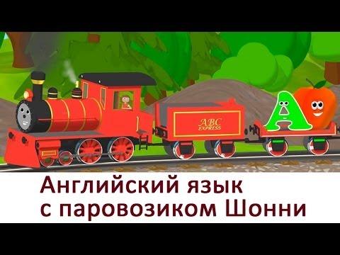 Мультик про паровозик Шонни: Учим английский алфавит  А