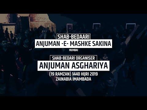 Shabbedari  Shab -e- Shahadat Imam Ali (a.s) Anjuman Mashke Sakina Mumbai | 19 Ramzan 2019