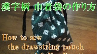 「漢字柄の巾着袋」の作り方 How to sew the drawstring pouch with Kanji pattern