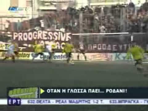 Proodeutiki-ARIS 0-1 (2005/06)
