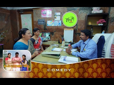 KALYANA VEEDU | TAMIL SERIAL | COMEDY | KALA & SAGUNTHALA DISCUISSION TO DOCTOR