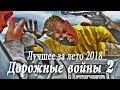Дорожные войны 2. Народный канал из Иваново. Лучшее! Лето 2018