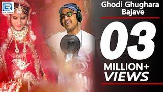 Gajendra Ajmera का इस शादी के सीजन का सबसे बड़ा हिट DJ विवाह गीत - घोड़ी घुघरा बजावे |विडियो जरूर देखे