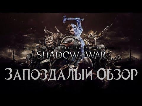 MIDDLE-EARTH: SHADOW OF WAR - ОБЗОР и Мнение НЕ фаната - Обращение к ОБЗОРЩИКАМ
