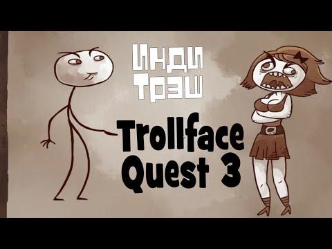 Инди Трэш! Trollface Quest 3!
