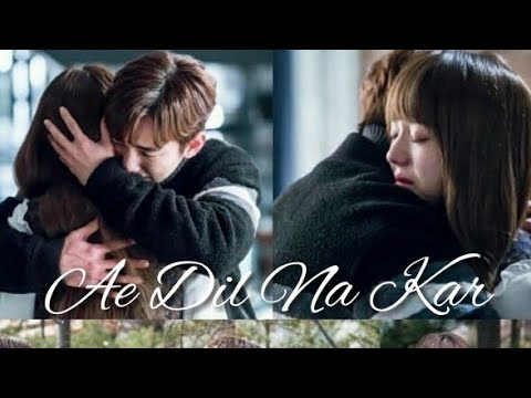 Ae Dil Na Kar || I'm Not A Robot || Korean Mix || Romantic Sad Song ||