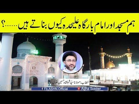 ہم مسجد اور امام بارگاہ علیحدہ کیوں بناتے ہیں…؟ خطاب: مولانا سیّد شہنشاہ حسین نقوی