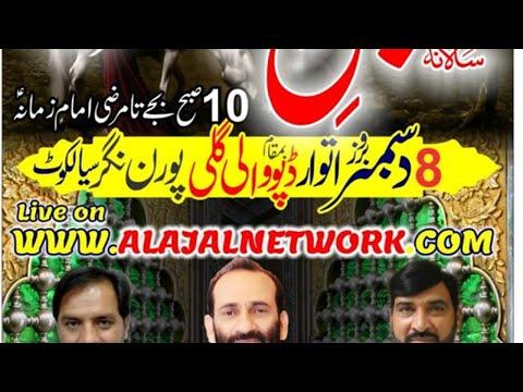 ????Live Majlis e aza  | 8December 2019 | Dipo wali Gali Puran Nagar Sialkot
