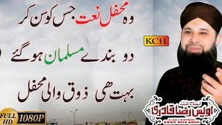 Download Owais Raza Qadri (New Mahfil Program) || Amezing  &  Hart Tuching Mahfil e Naat 3Gp Mp4