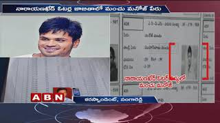 Manchu Manoj Name in Narayankhed voter list | Hyderabad