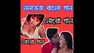 DOUBLE MEANING BANGLA SONG|New Bangla Funny Video|New Bangla Hot Song