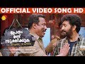 Tony Tony Eante Official Video Song   Film Pretham Undu Sookshikkuka   Shine Tom Chacko MP3