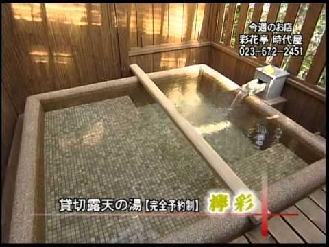 かみのやま温泉の寝湯付き貸し切り露天風呂【ケーブルテレビ紹介】