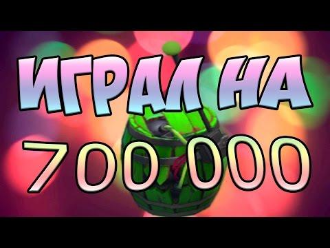 ИГРАЛ НА 700000 И АРКАНУ НА МИНЕРА
