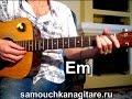 На тот большак из к ф Простая история Тональность Еm Как играть на гитаре песню mp3