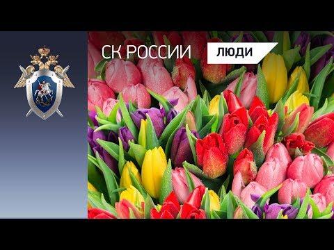 Женщинам Следственного комитета России посвящается!