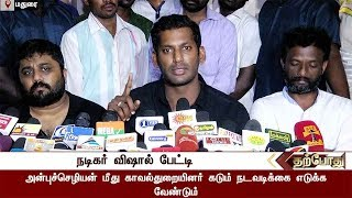 KandhuVatti | Actor Vishal's emotional Press Meet about Ashok Kumar's Suicide | Thanthi Tv