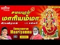 Samayapuram Mariyamma Amman Songs Tamil Devotional Songs LR Eswari Veeramanidasan mp3