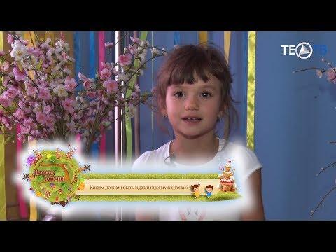 Детские ответы. Каким должен быть идеальный муж (жена)? ТЕО-ТВ