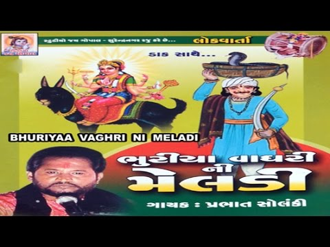 Bhuriya Vaghrini Meldi - Lok Varata - Full video