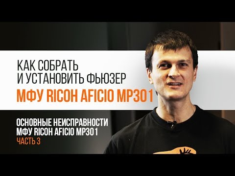Основные неисправности МФУ Ricoh Aficio MP301[ЧАСТЬ 3]. Сбор и установка фьюзера | Секреты сервиса