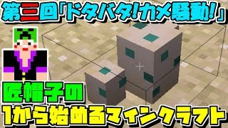 【マイクラLIVE録画】匠帽子の1から始めるマインクラフト【Part3】