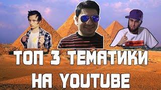 Самые популярные темы для снятия видео на youtube