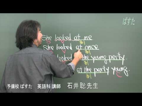 インターネット予備校ぱすた 英語講師 石井聡先生