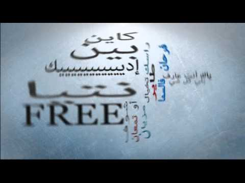 Soufiane Amal Free Lyric Video