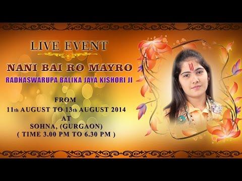 Sohna, Gurgaon (11 August 2014) | Nani Bai Ro Mayro | Radhaswarupa Jaya Kishori Ji video