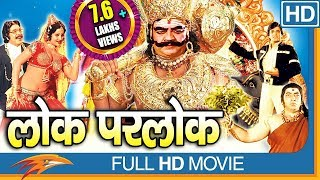 Lok Parlok (HD) Hindi Full Length Movie || Jeetendra, Jayapradha || Eagle Hindi Movies