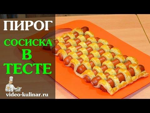 Пирог Сосиска в тесте