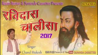 Ravidas Chalisa 2017 !! Jai Ho RAviDas Tumhari !! BY Chad Mukesh  !! Superhit Devotional Songs