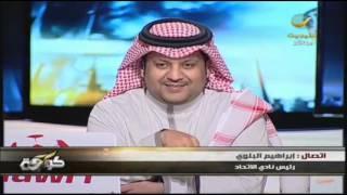 مداخله إبراهيم البلوي بعد فوزه برئاسة نادي الاتحاد