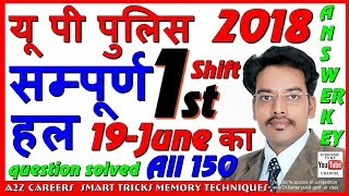 Up Police 19 June 2018 morning shift सम्पूर्ण answer key Solved Paper  1st shift complete 150 answer