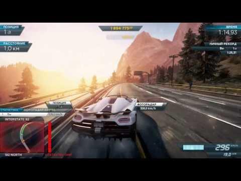 Спринт  Koenigsegg Agera R Need for Speed Most Wanted 2