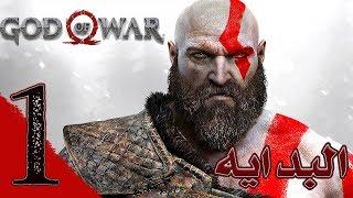God Of War إله الحرب البدايه